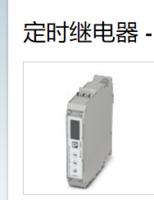 PHOENIX定时继电器,新款多功能 MACX-TR-2T-MUL - 1103345