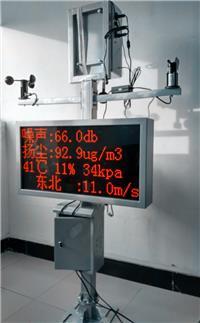 施工扬尘实时监测 工地噪音超标监测 建筑工地扬尘噪音在线监测设备  施工扬尘实时监测 工地噪音超标监测 建筑工地扬尘噪音在线监测设备