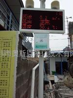 建筑工地噪聲揚塵監測系統 深圳奧斯恩OSEN-YZ揚塵污染監控儀 揚塵監測實時在線設備  揚塵在線監測系統-監測系統