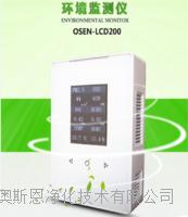 家具装修污染治理方法室内环境自动监测仪