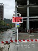 环保工程建筑工地扬尘污染监控设备厂家供应商