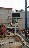 空气扬尘污染远程监控粉尘浓度气象监测设备