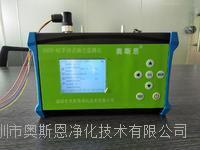 手持式扬尘实时监测设备环保监管部门专用 OSEN-6C