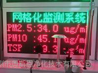 浙江省大气环境网格化监微型空气站系统 OSEN-AQMS