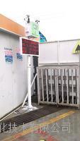 上海供應商工程建筑污染揚塵顆粒物實時在線預警監測噪聲揚塵PM值設備