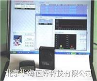 FJ3000個人劑量管理系統