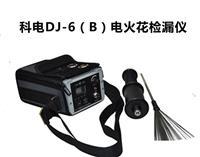 DJ-6(B)型电火花检漏仪