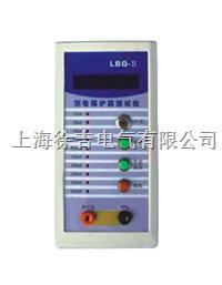 LBQ-Ⅱ型漏電保護器測試儀LBQ-Ⅱ型漏電保護器測試儀 LBQ-Ⅱ型漏電保護器測試儀