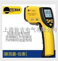 TM980D冶金專用紅外測溫儀 TM980D冶金專用紅外測溫儀