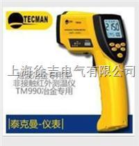 TM990冶金專用紅外測溫儀 TM990冶金專用紅外測溫儀