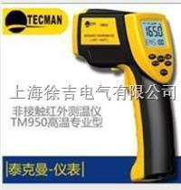 TM950高溫多功能紅外測溫儀 TM950高溫多功能紅外測溫儀