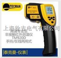 TM920D高溫手持在線兩用紅外測溫儀 TM920D高溫手持在線兩用紅外測溫儀