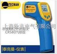 CR580汽修專用紅外測溫儀 CR580汽修專用紅外測溫儀