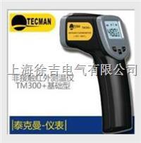 TM300+便攜式紅外測溫儀 TM300+便攜式紅外測溫儀