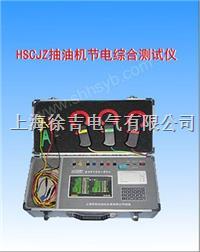 HSCJZ抽油機節電綜合測試儀(7寸彩屏) HSCJZ