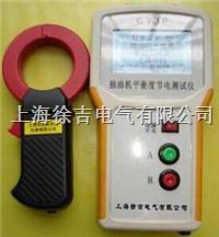 CYJP型抽油機平衡度節電測試儀  CYJP