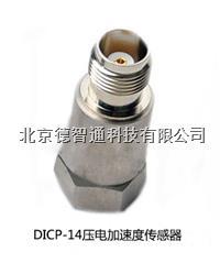 DICP-14加速度傳感器 DICP-14加速度傳感器