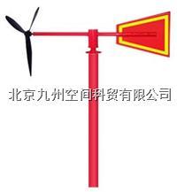金屬風速風向標 JZ-S