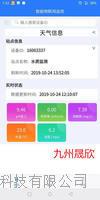 北京九州濕地水環境監測系統  JZ-HB