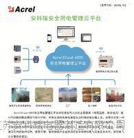工業企業分表計電 環保用電