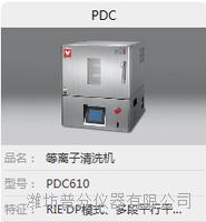 RIEDP模式、多段平行平板電極等離子清洗機