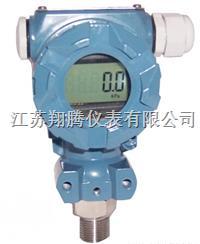 扩散硅压力变送器 XT-2088