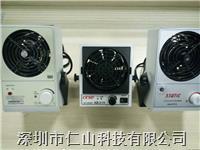 供應除靜電離子風機 SIMCO離子風機、PC除靜電離子風機
