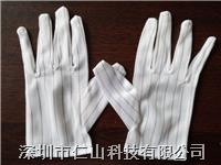 廠商供應防靜電手套 丁晴手套、無塵布手套、防靜電手套尺寸、防靜電手套生產廠商