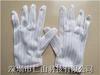 防靜電手套 防靜電涂層手套、PU涂層手套、防靜電點膠手套、無塵手套