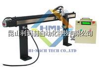 直缝自动焊机 HM-1000S
