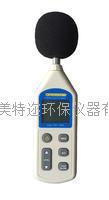 噪聲檢測儀,MTE610噪音計生產廠家北京美特邇環保儀器有限公司 MTE610