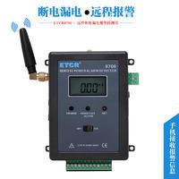 ETCR8700远程断电/漏电报警监测仪