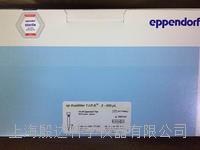 eppendorf 双层滤芯吸头T.I.P.S.  2-200μl  T.I.P.S.  2-200μl