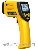TM950D冶金專用紅外測溫儀