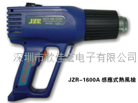 JZR熱風槍 JZR-1600E