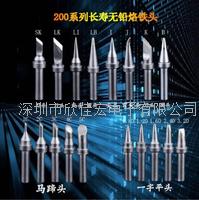 TPK-200無鉛烙鐵頭 AS200係列