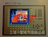 苏州西门子MP277黑屏维修 MP277