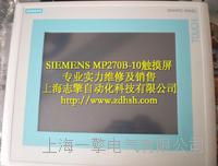 西门子触摸屏MP270黑屏无显示维修 MP270