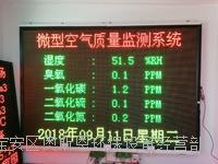 海南大氣環境質量全天候微型站 OSEN-AQMS