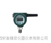 無線液位變送器 GJM-123N