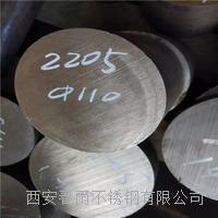 西安2205不銹鋼棒