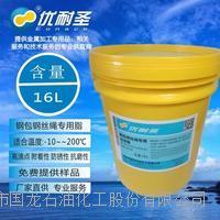 優耐圣鋼包鋼絲繩專用潤滑脂  YNS-G510
