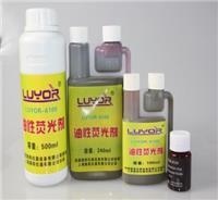LUYOR-6100油性荧光检漏剂