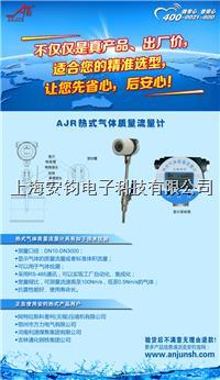 热式气体质量日本无码不卡高清免费在线计AJR-550