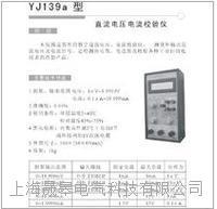 YJ139a直流電壓電流校驗儀 YJ139a