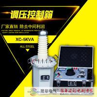 KZX試驗變壓器控製箱 KZX