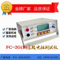 FC-2GB壓敏電阻測試儀 FC-2GB