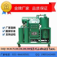 DZJ-150型多功能真空濾油機 DZJ-150型