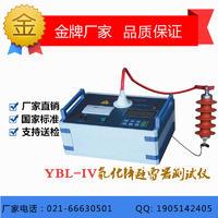 YBL-IV氧化鋅避雷器特性測試儀 YBL-IV