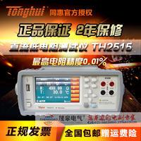 SG2515(A/B)直流低電阻測試儀 SG2515(A/B)